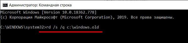 Удаление папки Windows.old