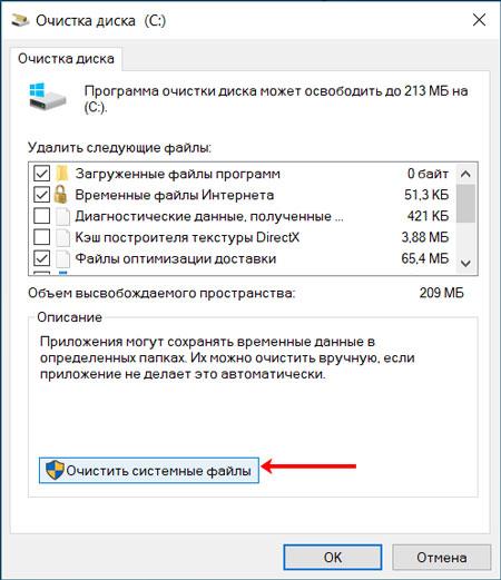 Поиск системных файлов