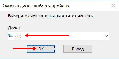 Выбор диска для поиска системных файлов