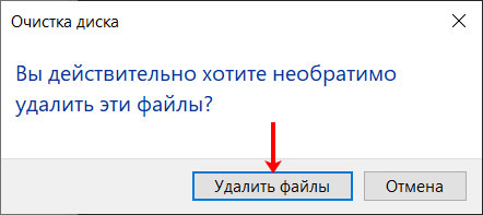 Вы действительно хотите удалить файлы