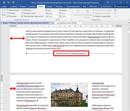 Разные поля в разделах документа