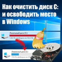 Как очистить диск С в Windows 10 от ненужных файлов