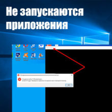 Что делать, если не запускаются приложения Windows 10