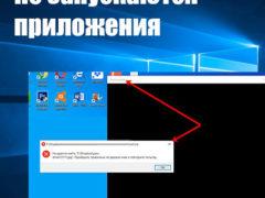Что делать, если не запускаются приложения Windows 10