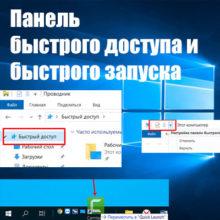 Панель быстрого доступа в проводнике и возле Пуска в Windows 10
