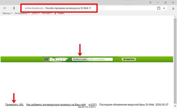 Выбор файла в Dr.Web