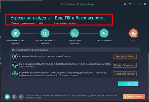 Сканирование IObit Malware Fighter