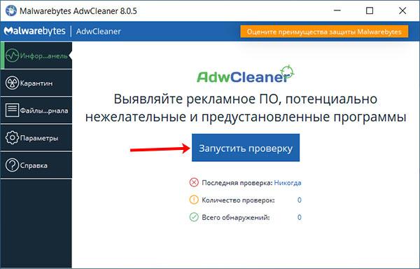 Начало проверки в AdwCleaner