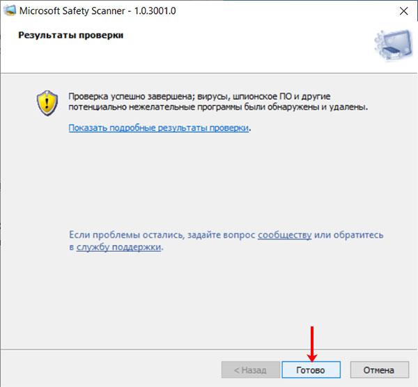 Результат проверки Microsoft Safety Scanner