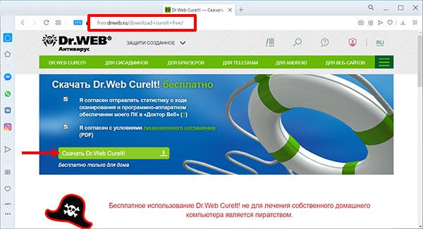 Скачивание Dr.Web СureIt