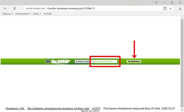 Начало проверки в Dr.Web