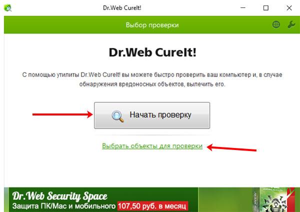 Начало проверки в Dr.Web СureIt