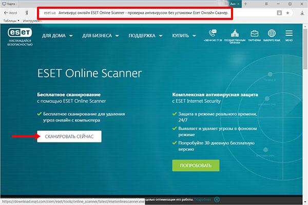 Скачивание ESET Online Scanner