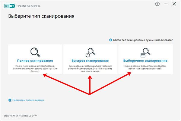 Типы сканирования в ESET Online Scanner
