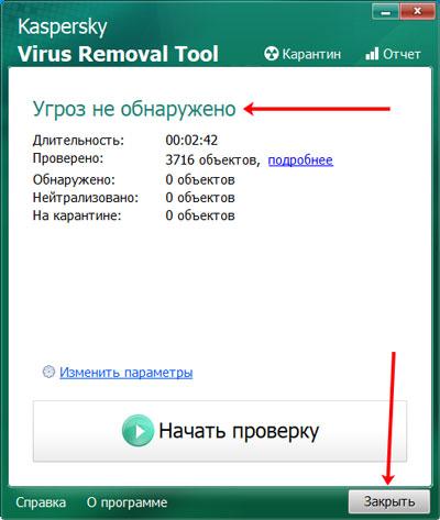Результат проверки на вирусы