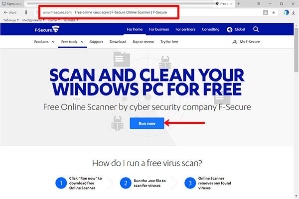 Скачивание F‑Secure Online Scanner