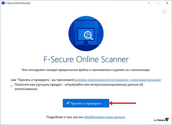 Проверка на вирусы с помощью F‑Secure Online Scanner