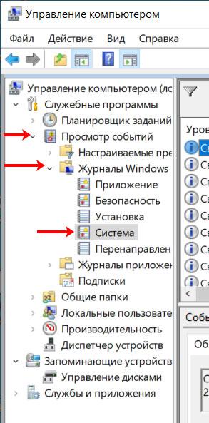 Пункт система в журнале