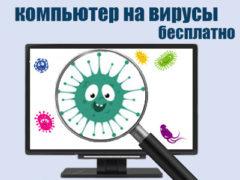 Как быстро и бесплатно проверить компьютер на вирусы