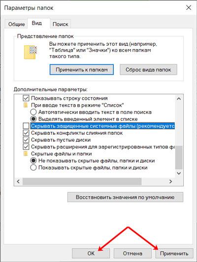 Отображение системных файлов