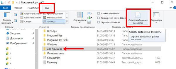 Скрыть папку в Windows