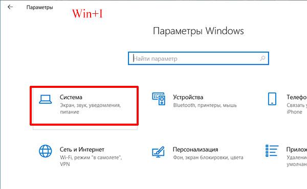 Окно Параметры Windows