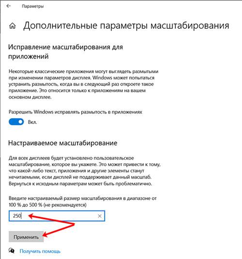 Изменение масштаба в Windows
