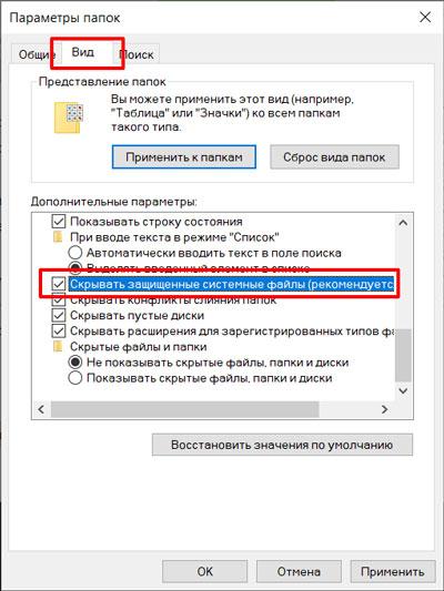 Защищенные системные файлы