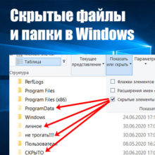 Включаем отображение скрытых файлов и папок в Windows 10