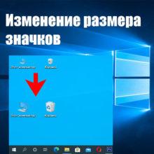 Как изменить размер иконок на рабочем столе в Windows 10