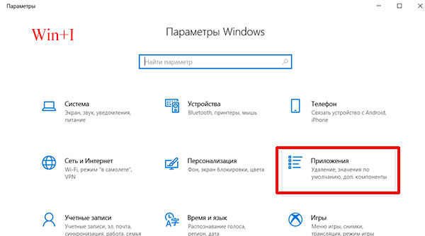 Окно Параметры Windows
