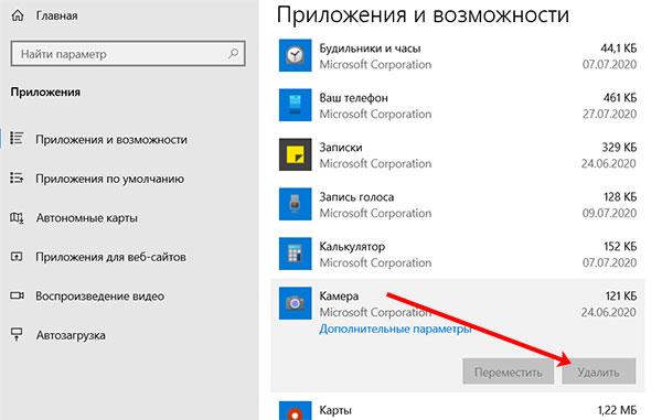 Системное приложение Windows 10