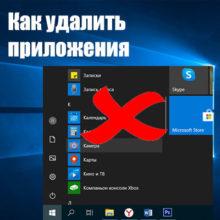 Как удалить встроенные приложения Windows 10 или ненужные