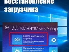 Как восстановить загрузчик Windows 10 через командную строку
