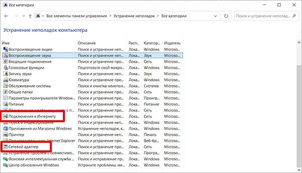 Устранение неполадок в Windows 7