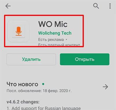 Приложение WO Mic на смартфон