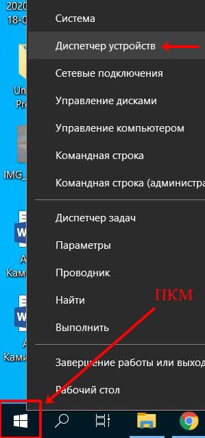 Контекстное меню Пуска