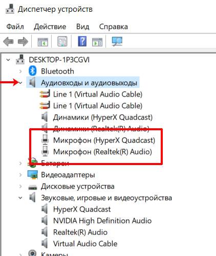 Доступные аудиовходы