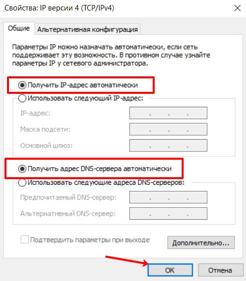 Автоматическое получение адресов