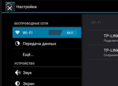 Подключение планшета к Wi-Fi