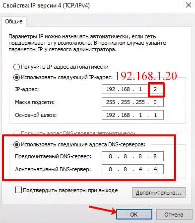 Изменение IP или DNS адреса