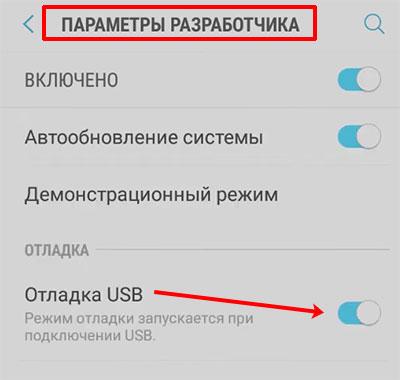 Включение отладки USB