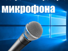 Настройка, проверка и включение встроенного микрофона в Windows 10