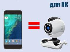 Как сделать из телефона веб камеру через Wi-Fi или USB