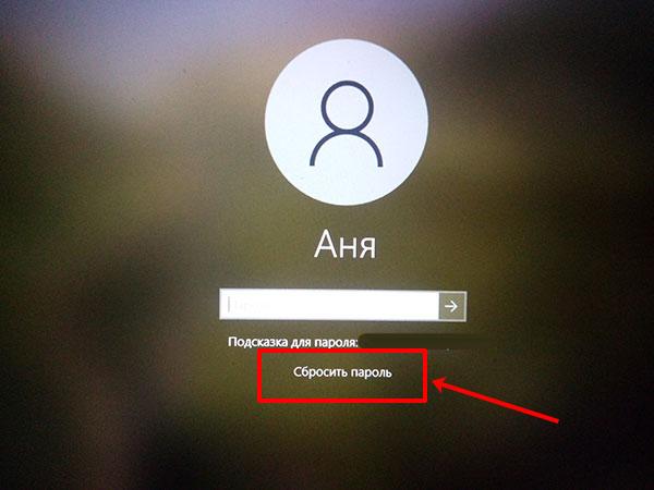 Сбросить пароль в Windows 10