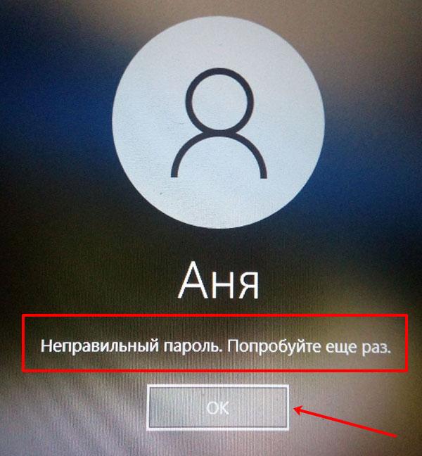 Неправильный пароль