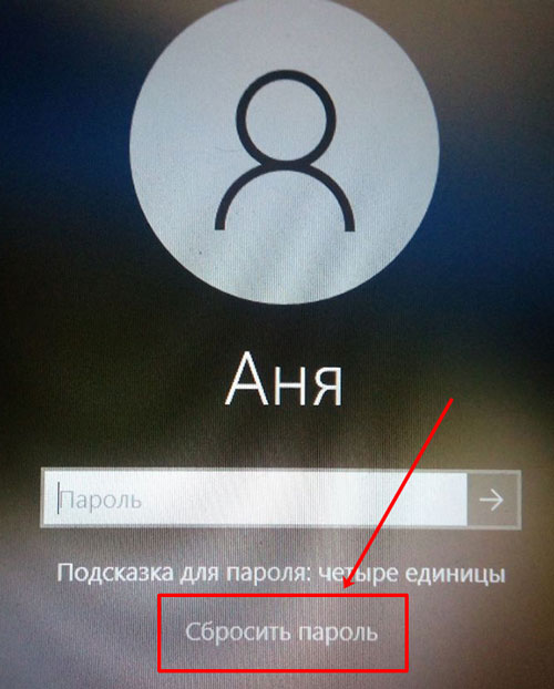Кнопка сброса пароля при входе