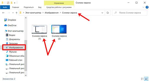 В какой папке находятся скриншоты экрана