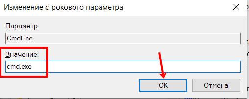 Изменение параметра CmdLine