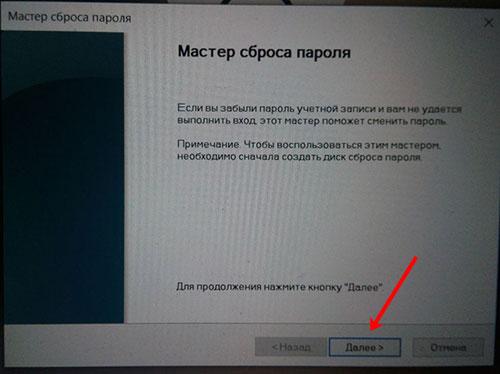 Запуск мастера сброса пароля